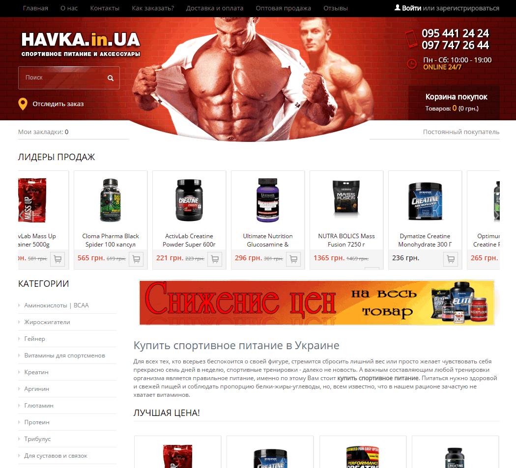 Интернет магазин Хавка