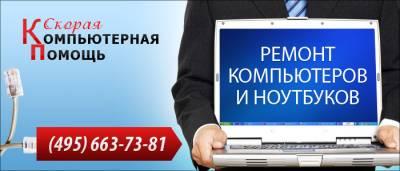 компьютерная помощь Боровицкая тут