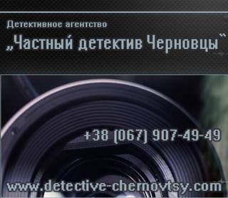 детектив Черновцы