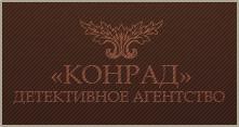 Детективное агентство Конрад
